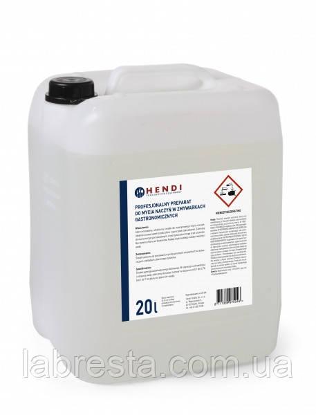 Профессиональный моющий препарат Hendi 975046 для посудомоечных машин (20 л)