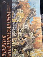 Зарубежная фантастическая проза прошлых веков.М., 1989.
