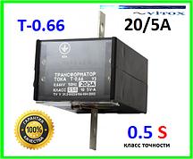 Трансформатор тока 20/5А T-0.66 класс точности 0.5s