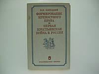 Корецкий В.И. Формирование крепостного права и первая Крестьянская война в России (б/у)., фото 1
