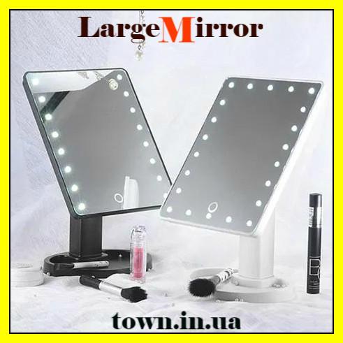 Зеркало для макияжа с подсветкой LED Large Mirror | Настольное косметическое зеркало 22 лампочки