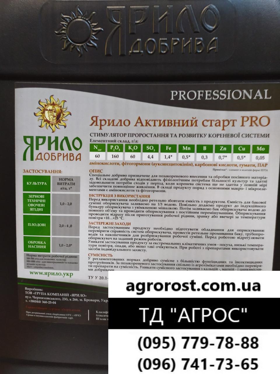 Стимулятор Роста АКТИВНЫЙ СТАРТ для обработки семян КУКУРУЗЫ перед посевом с гуматами