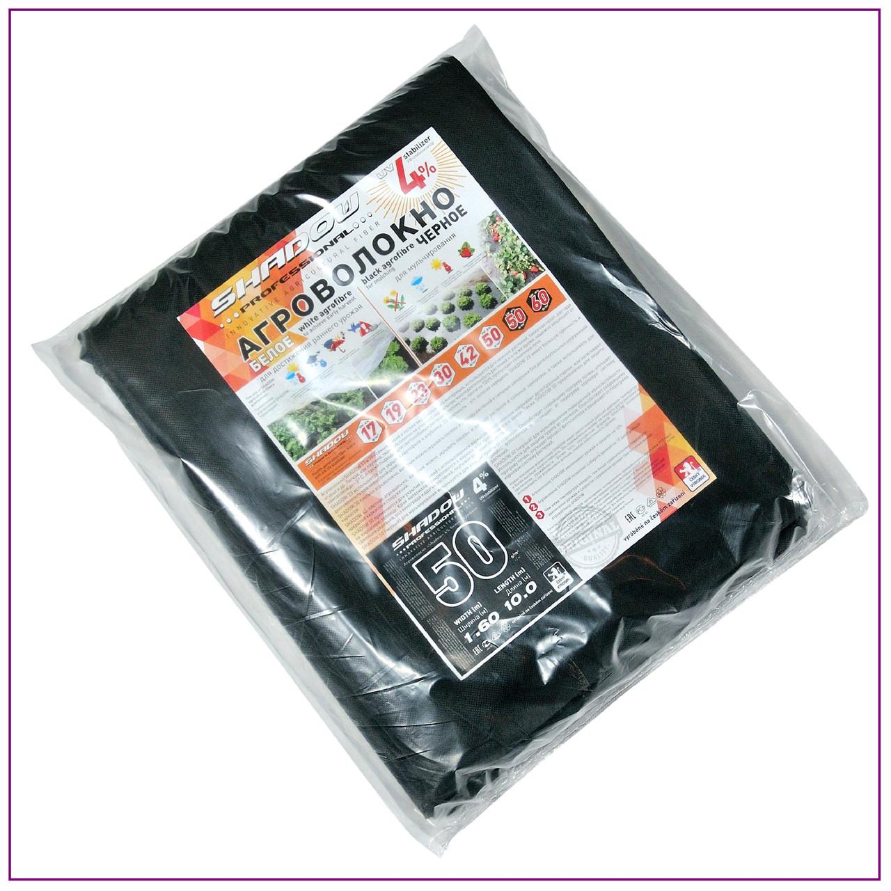 Агроволокно  пакетированное 50 г/м² чёрное 1.6х10 метров