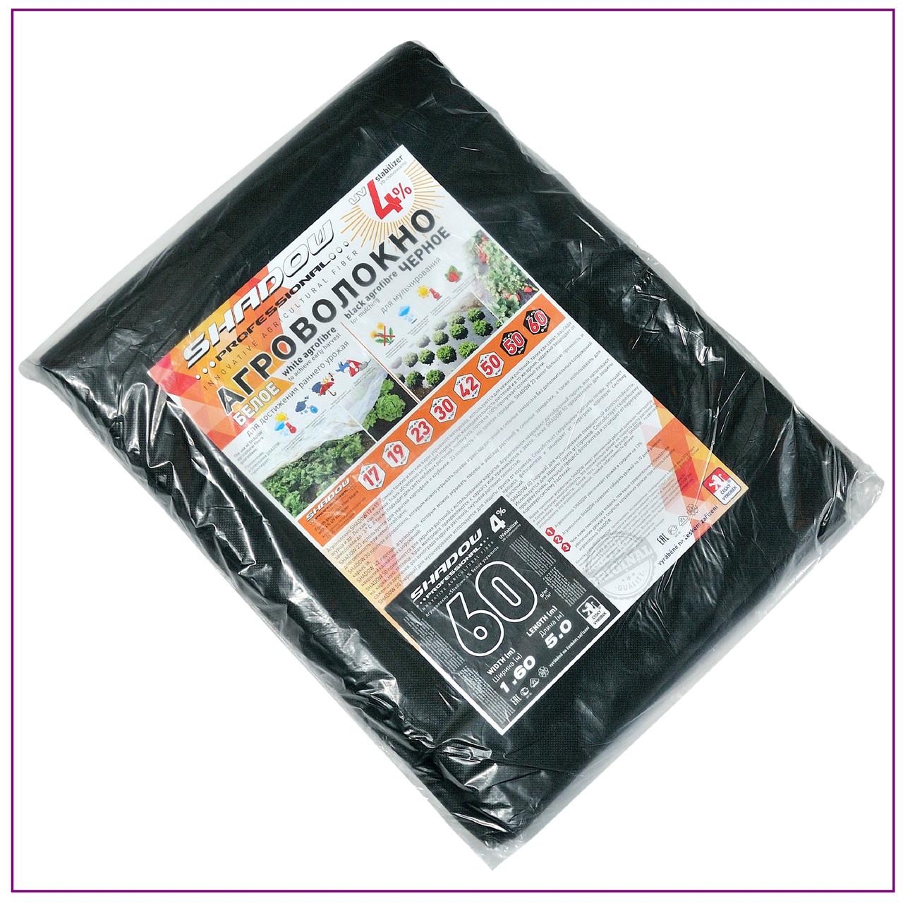 Агроволокно  пакетированное 60 г/м² чёрное 3,2х10 метров