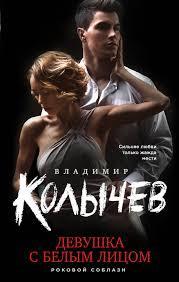 Девушка с белым лицом. Владимир Колычев.(Покет)
