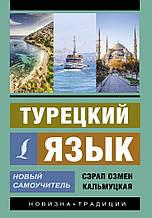 Турецкий язык. Новый самоучитель — Сэрап Озмен Кальмуцкая