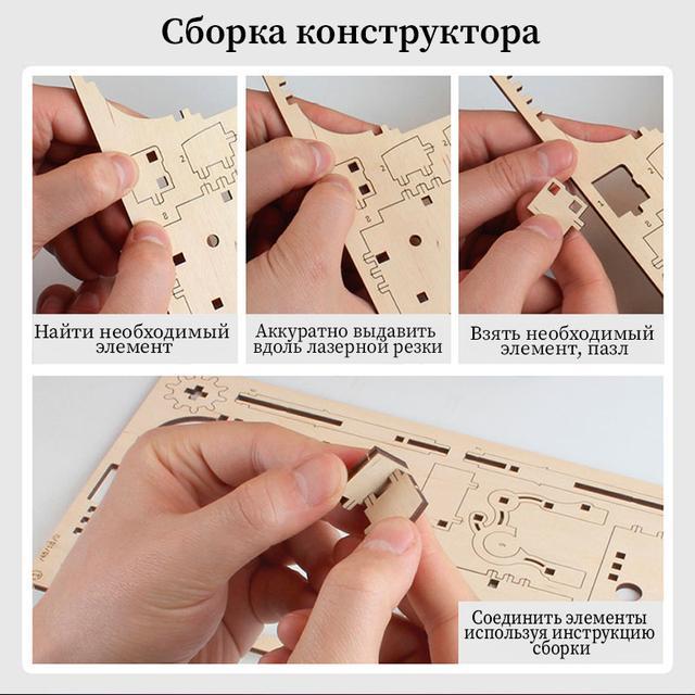 Сборка деревянного конструктора 3D