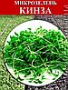 Семена на микрозелень Кинза 100 г