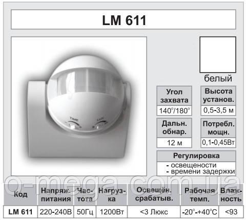 Датчик движения 140/180 градусов Lemanso LM611 белый