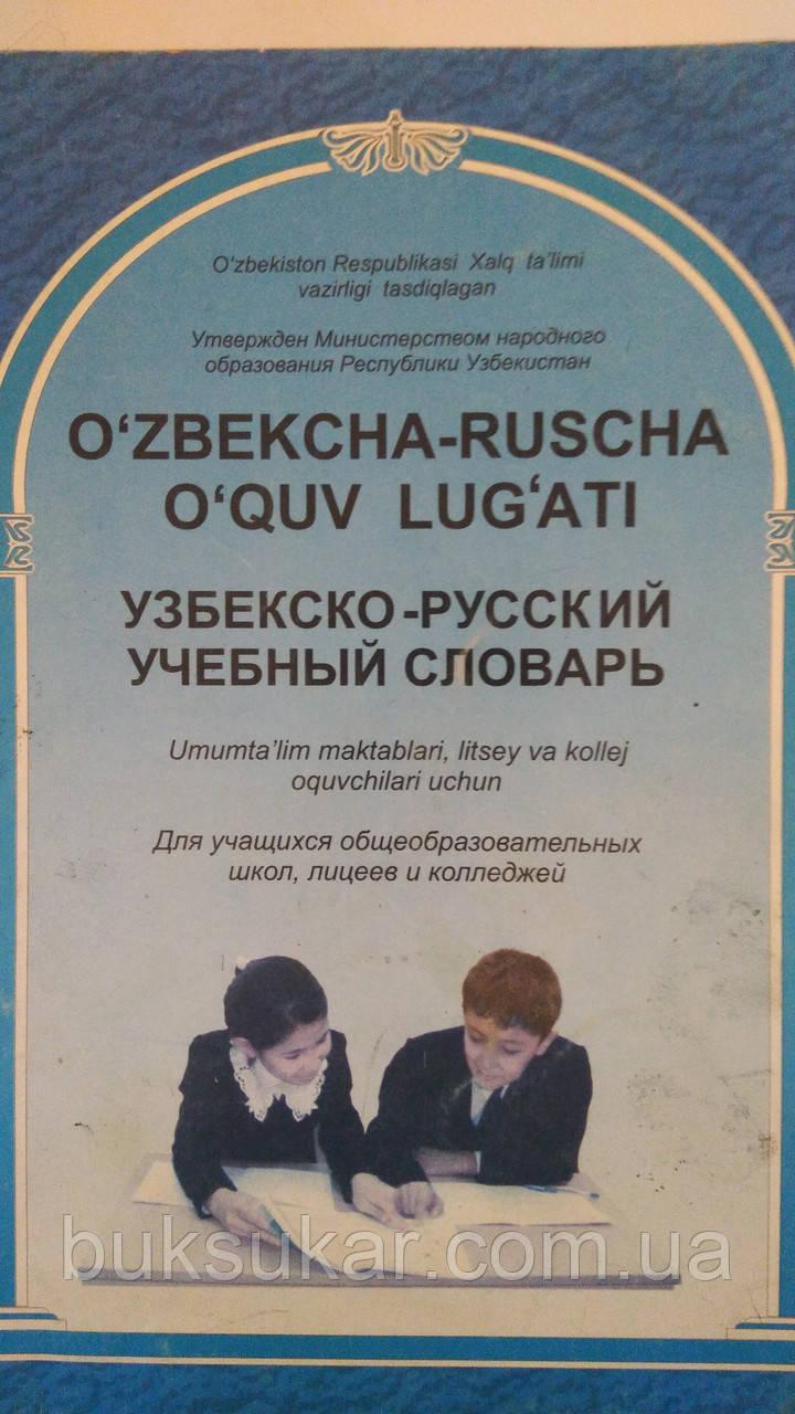 Узбекско - русский  учебный словарь