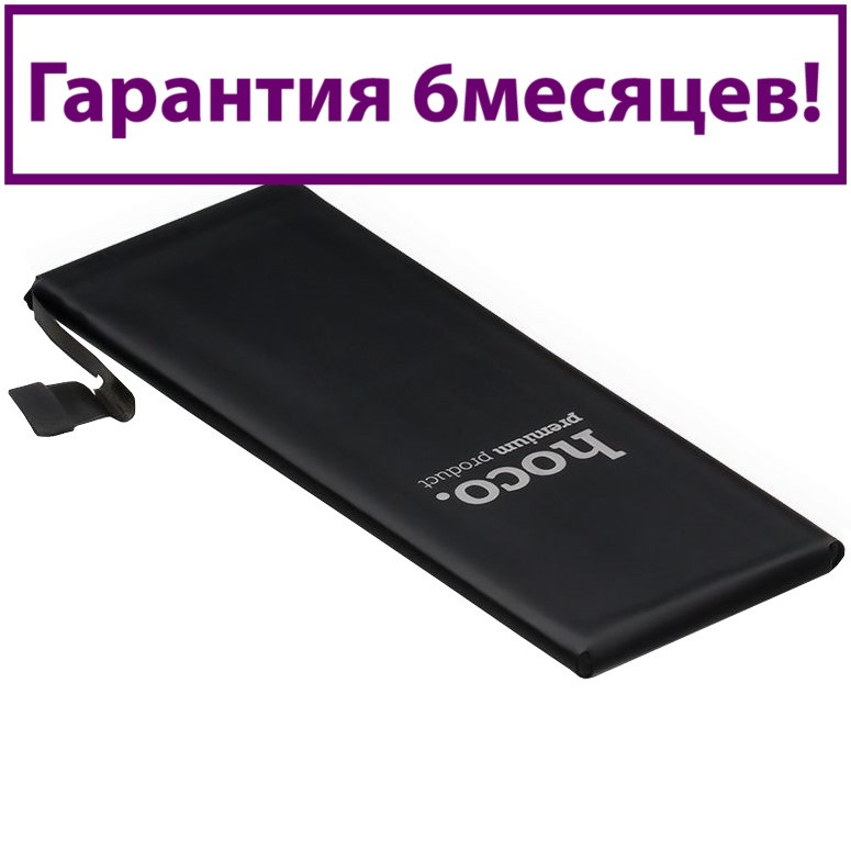 Аккумулятор для Apple iPhone 5S (HOCO) 1560мА/ч (батарея, батарейка)