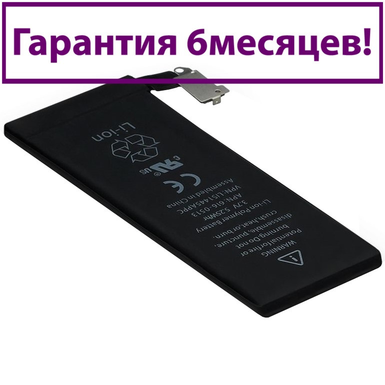 Акумулятор для Apple iPhone 4 (Original) 1420мА/год (акумулятор, батарея)