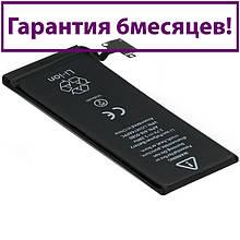 Акумулятор для Apple iPhone 4S (AAA) 1430мА/год (акумулятор, батарея)