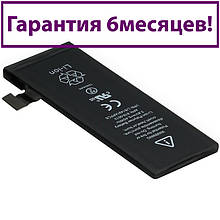Акумулятор для Apple iPhone 5 (AAAA) 1440мА/год (акумулятор, батарея)