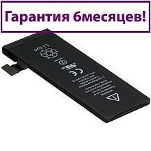Акумулятор для Apple iPhone 5 (AAA) 1440мА/год (акумулятор, батарея)