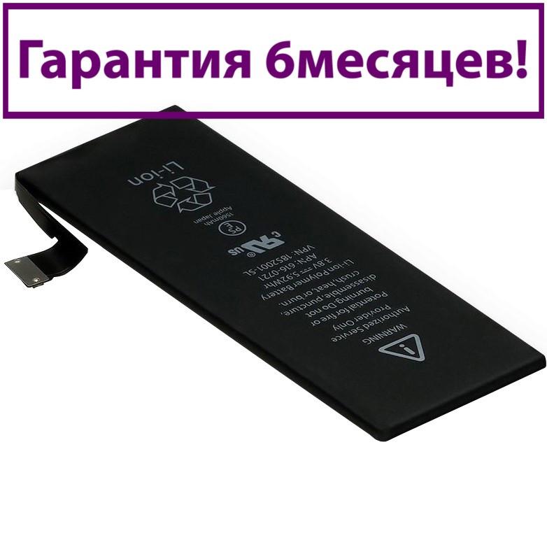 Акумулятор для Apple iPhone 5S (Original) 1560мА/год (акумулятор, батарея)