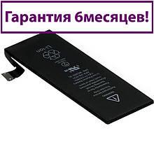 Акумулятор для Apple iPhone 5S (AAA) 1560мА/год (акумулятор, батарея)