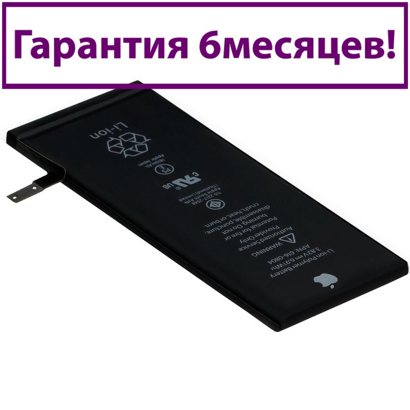 Аккумулятор для Apple iPhone 6 (Original) 1810мА/ч (батарея, батарейка)