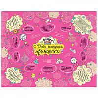 """Скатерть  """"С днем рождения принцесса"""" 10468768 текстиль, 150х120 см, скатерти, салфетки, скатерть на стол, домашний текстиль, товары для дома"""