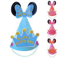 """Колпак праздничный ПЭВА """"Микки"""" R83739/R83711 два цвета (розовый, голубой), аксессуары для праздников, праздник, декор праздника, для  детских"""
