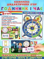 Годинник і час (8 ігор упак А4)