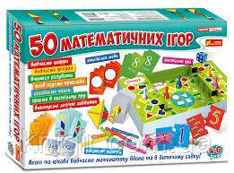 50 математичних ігор   Великий набір