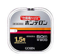 Леска Gosen GS-260N Hontelon 50м 0.117мм (толщина № 0,5)