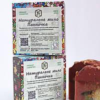Мыло ручной работы с маслами какао, ши - Панночка 500 г - эконом-упаковка из 5 кусочков по 100 грамм