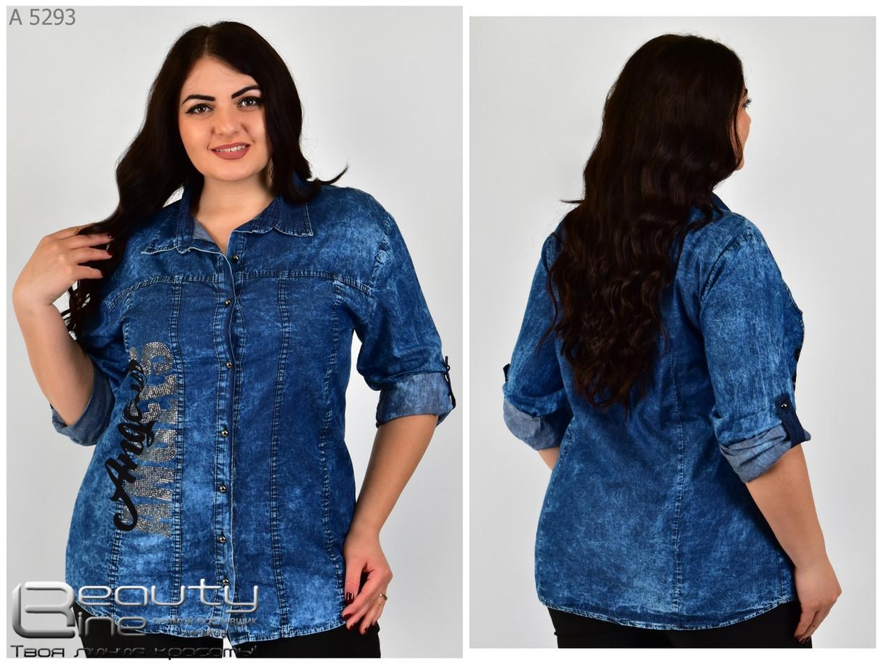 Рубашка джинсовая женская размеры: 46,48,50,52,54