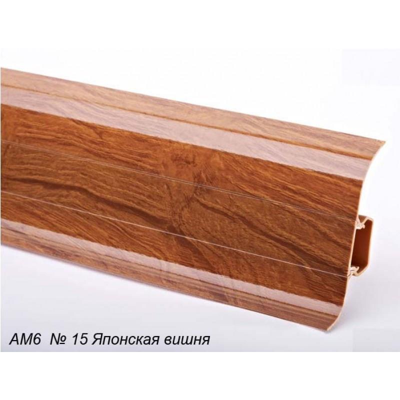 Плинтус пластиковый Plint AM6 15 Японская Вишня (глянцевый)