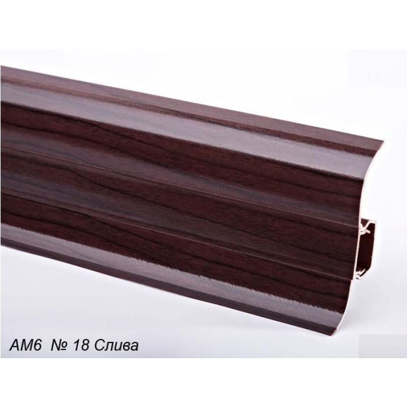 Плинтус пластиковый Plint AM6 18 Слива (глянцевый)