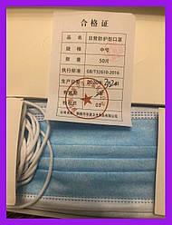 Маски медичні захисні тришарові одноразові на гумках (50 штук)