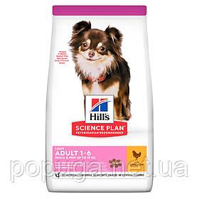 Hill's SP Canine Adult Small & Miniature Light Chicken корм для маленьких собак с избыточным весом, 1,5 кг