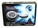 Твітери (пищалки) Tiaoping TP-97 150W, фото 6
