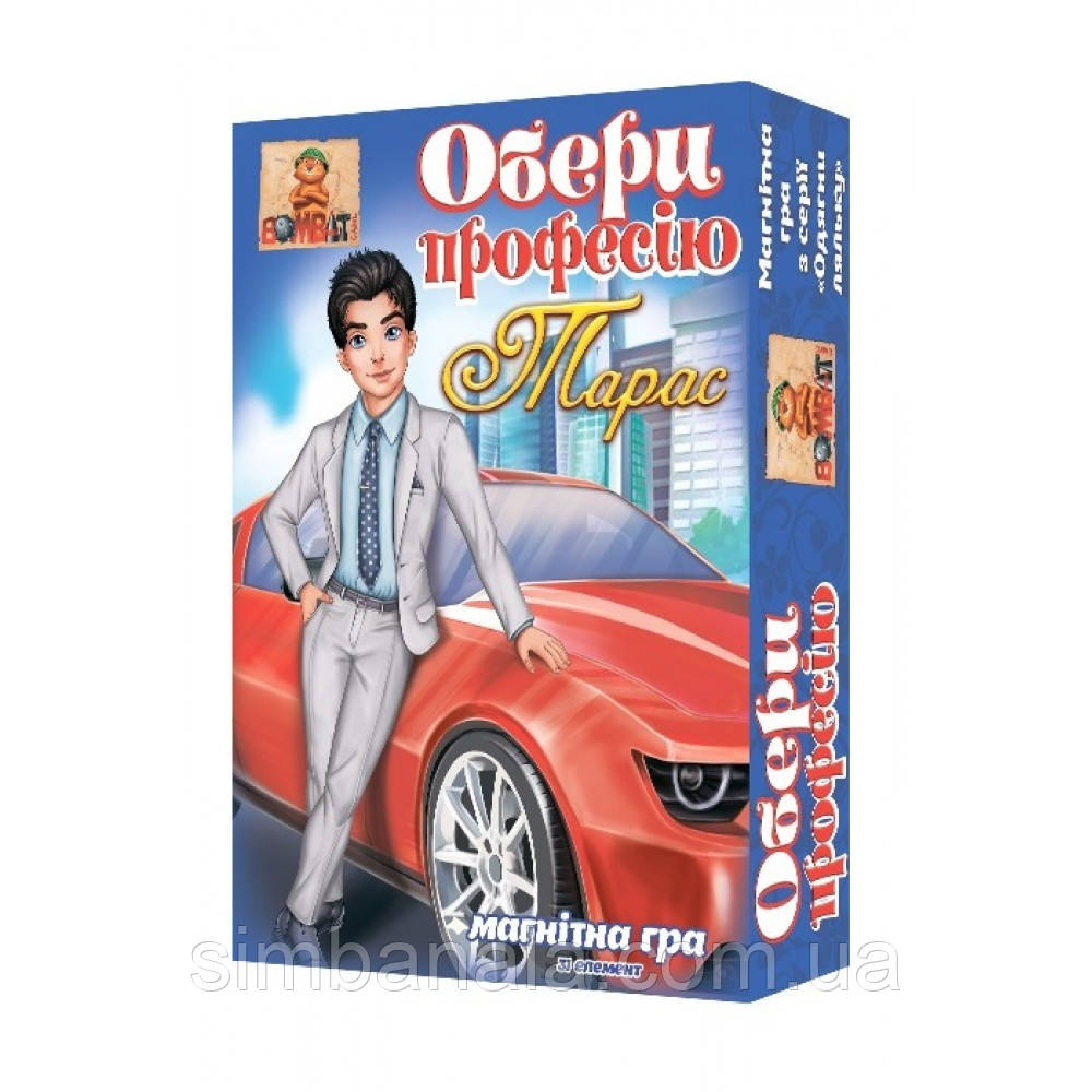 Магнітна гра «Обери професію: Тарас», БомбатГейм