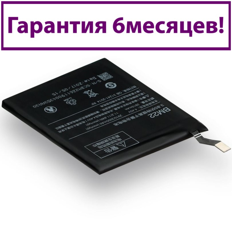 Аккумулятор для Xiaomi Mi5 BM22 (AAAA) 2910мА/ч (батарея, батарейка)