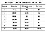 Колготки детские Олми Светло розовый, Размер 116-122 / 6-7 лет, фото 2