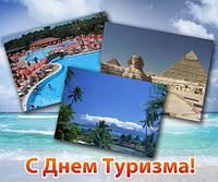 27 сентября - день туризма!