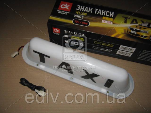 Знак такси белый  DK-20W