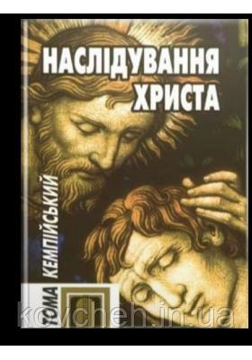 Наслідування Христа (тверда обкл.)