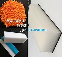 Мочалки губки серветки для витирання крейди і маркера