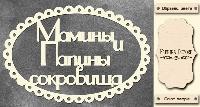 """Набор чипбордов рамка,с надписью """"Мамины и папины сокровища"""",  набор чипбордов, размер 10х15 см"""
