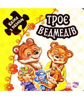 Троє ведмедів (картонка з пазлом)