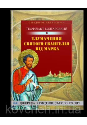 Тлумачення Святого Євангелія від Марка