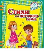 Стихи для детского сада (тв)