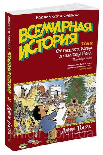 Всемирная история Том 2 (мягк) Краткий курс в комиксах