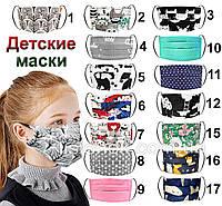 Детская защитная многоразовая маска, натуральная (100% хлопок), яркие позитивные расцветки