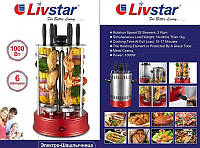 Электро-Шашлычница LIVSTAR LSU-1320 (Шашлычница электрическая на 6 шампуров)