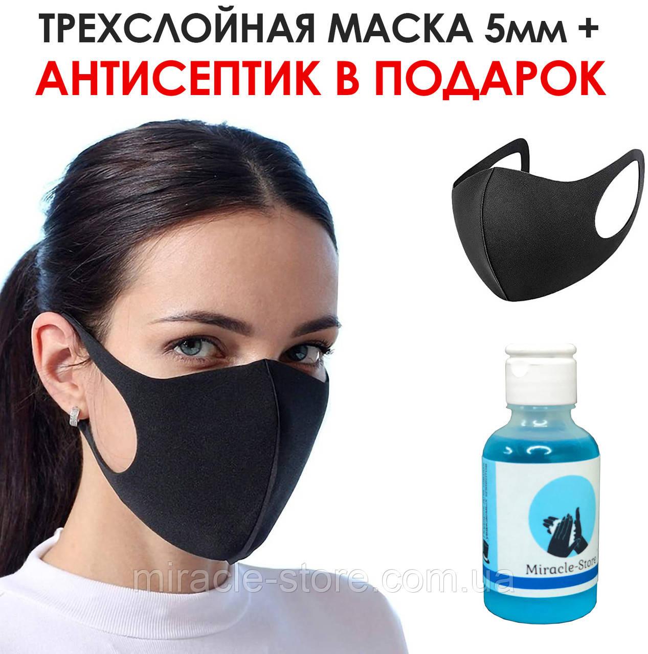 ТРИШАРОВА захисна маска 5мм, чорна Замшева антибактеріальна маска + ПОДАРУНОК Антисептик