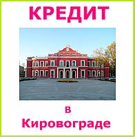 Кредит в Кировограде